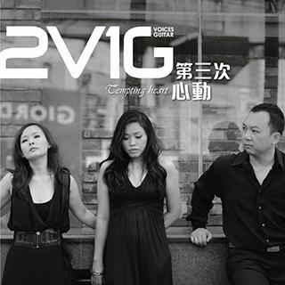 《2V1G:第三次心动》